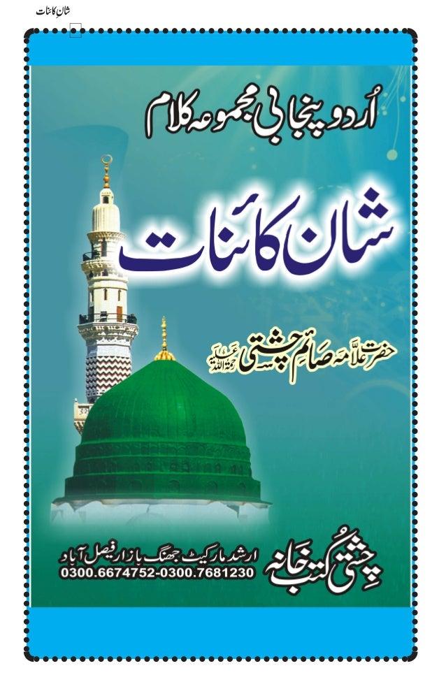 Pdf Urdu Poetry Books