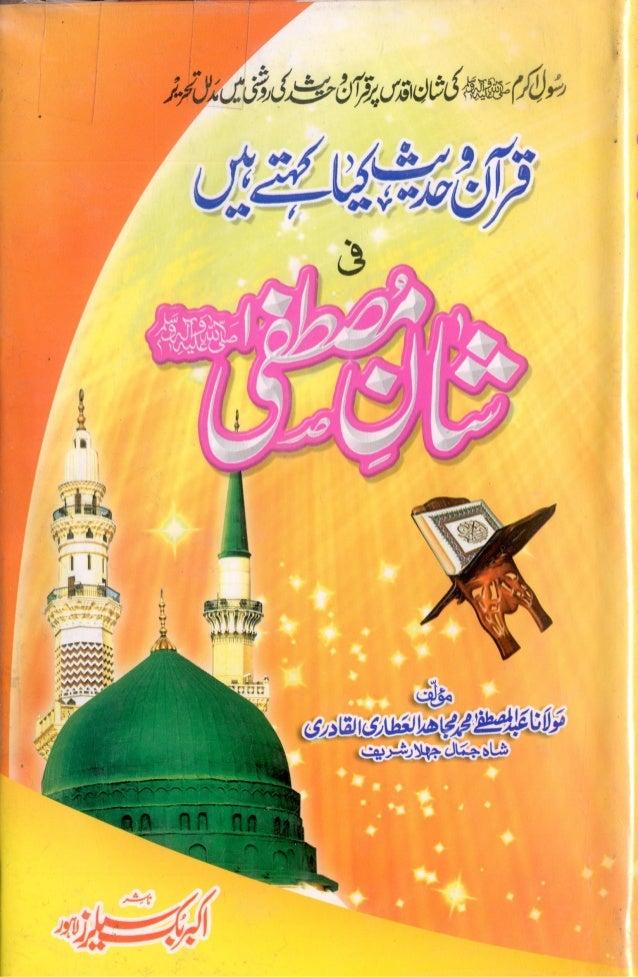 Shan e mustafa quran wa hadees kia kehtey hain by mujahid attari