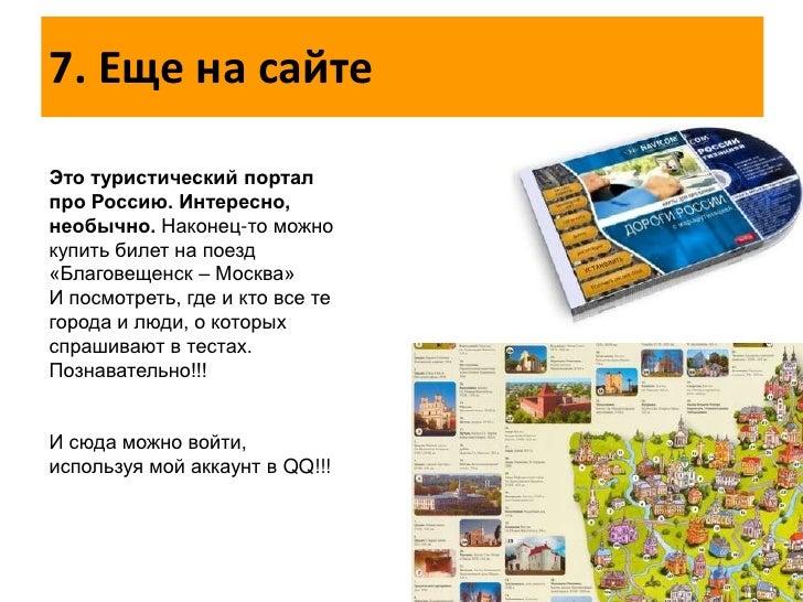 7. Еще на сайте<br />Это туристический портал про Россию. Интересно, необычно. Наконец-то можно купить билет на поезд «Бла...