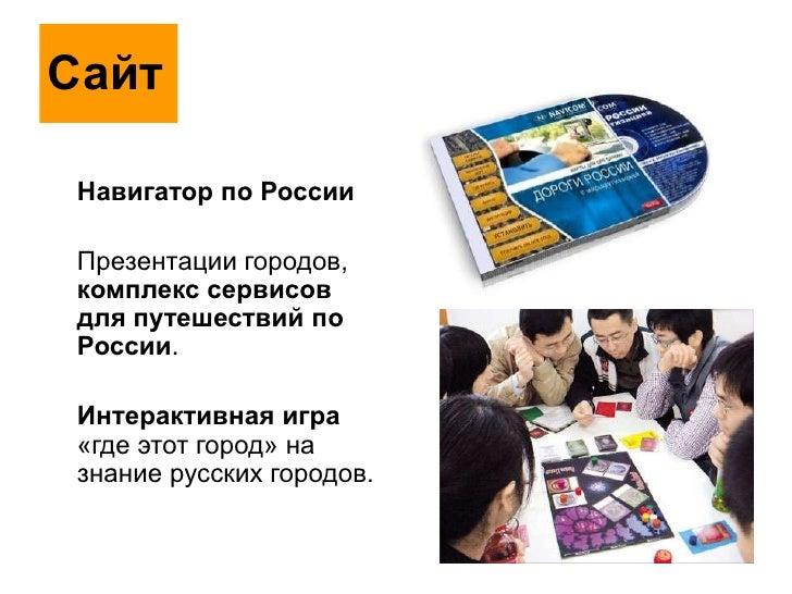 Сайт<br />Навигатор по России<br />Презентации городов, комплекс сервисов для путешествий по России.<br />Интерактивная ...