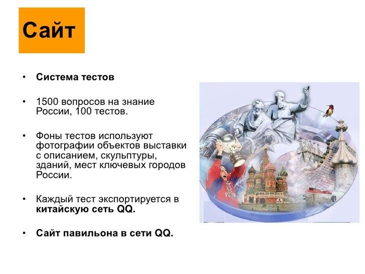 Сайт<br />Система тестов<br />1500 вопросов на знание России, 100 тестов.<br />Фоны тестов используют фотографии объектов ...