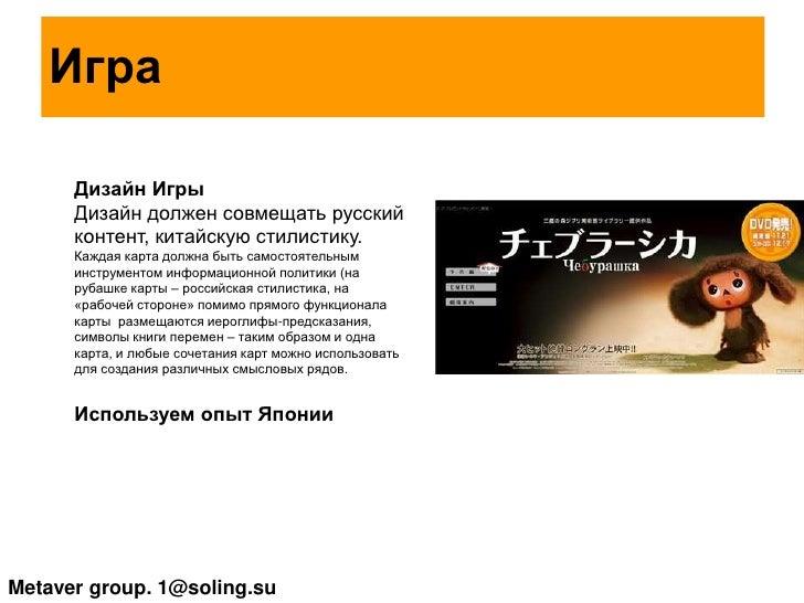 Игра<br />Дизайн Игры<br />Дизайн должен совмещать русский контент, китайскую стилистику. Каждая карта должна быть самосто...