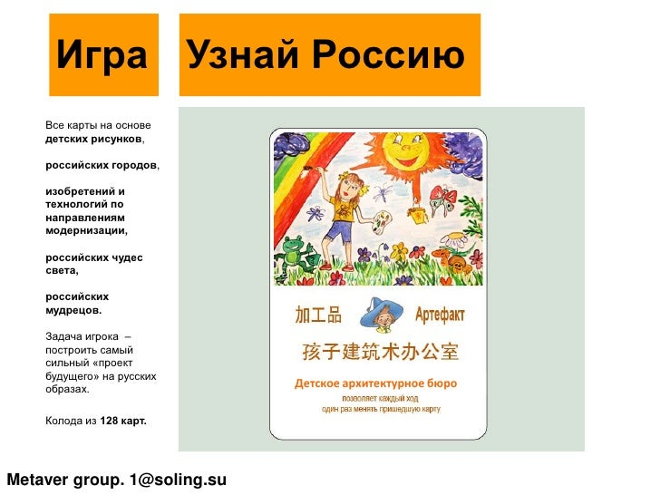 Игра<br />Узнай Россию<br />Все карты на основе детских рисунков, <br />российских городов,<br />изобретений и технологий ...