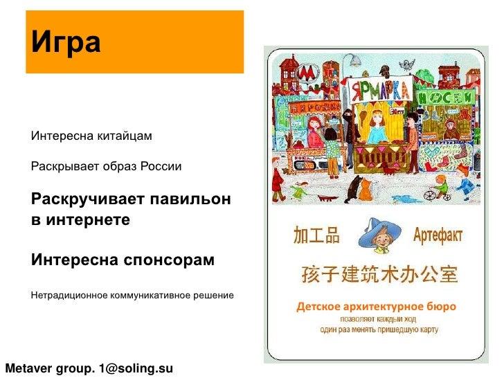 Игра<br />Интересна китайцам<br />Раскрывает образ России<br />Раскручивает павильон в интернете<br />Интересна спонсорам<...