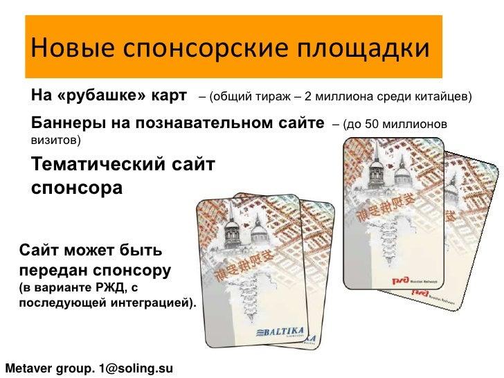 Новые спонсорские площадки<br />На «рубашке» карт   – (общий тираж – 2 миллиона среди китайцев)<br />Баннеры на познавател...