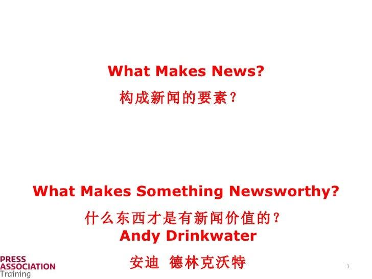 Andy Drinkwater 安迪 德林克沃特 What Makes Something Newsworthy? 什么东西才是有新闻价值的? What Makes News? 构成新闻的要素?