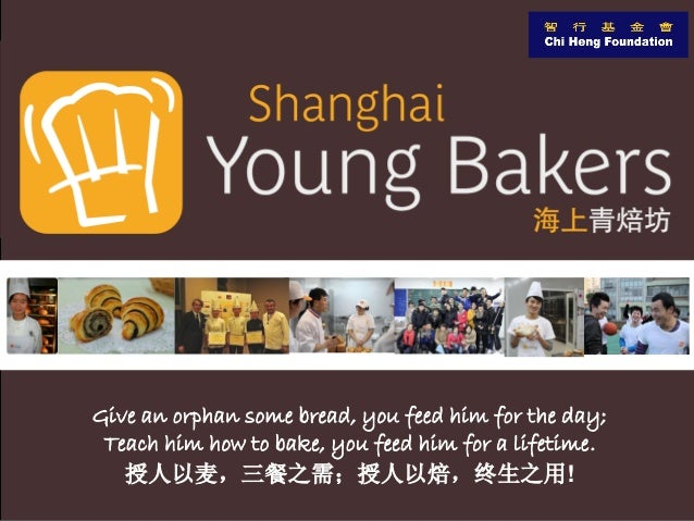 Give an orphan some bread, you feed him for the day; Teach him how to bake, you feed him for a lifetime.   授人以麦,三餐之需;授人以焙,...