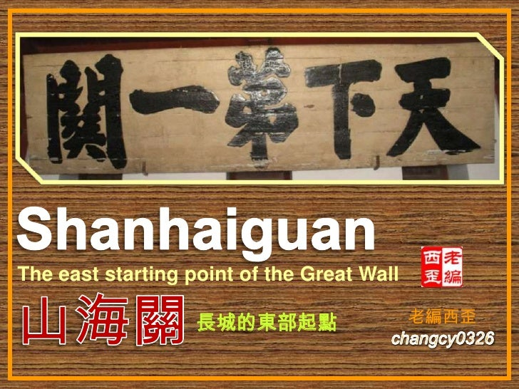 Shanhaiguan<br />山海關<br />The east starting point of the Great Wall<br />長城的東部起點<br />老編西歪<br />changcy0326<br />