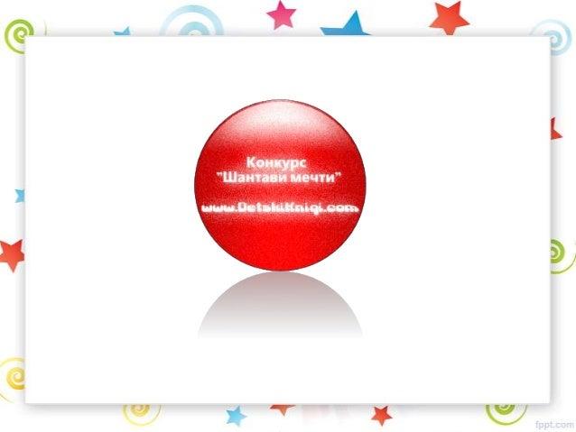 """По случай световния Ден на Роалд Дал – 13.септември, ние от """"Детски книги"""" ви приканихме дасе включите в конкурса ни """"Шант..."""