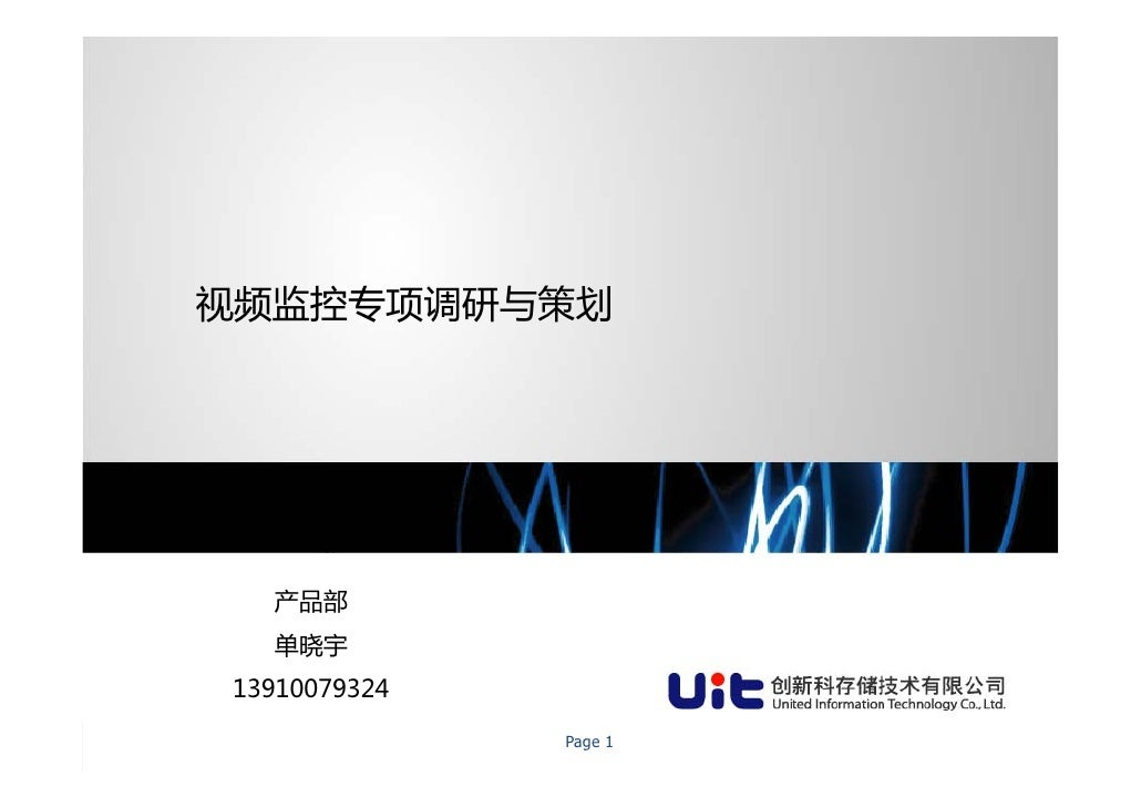 视频监控专项调研与策划                    产品部                    单晓宇              13910079324United Information Technology Co., Ltd. ...
