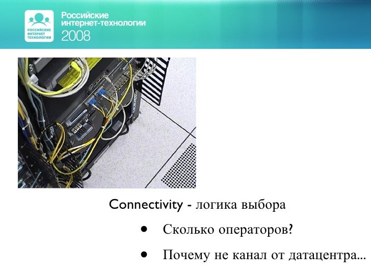 <ul><li>Connectivity - логика выбора </li></ul><ul><ul><li>Сколько операторов? </li></ul></ul><ul><ul><li>Почему не канал ...