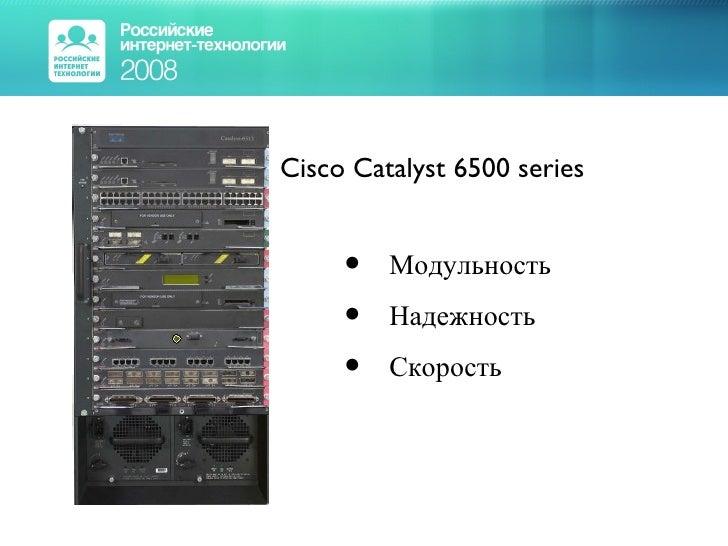 <ul><li>Cisco Catalyst 6500 series </li></ul><ul><li>Модульность </li></ul><ul><li>Надежность </li></ul><ul><li>Скорость <...