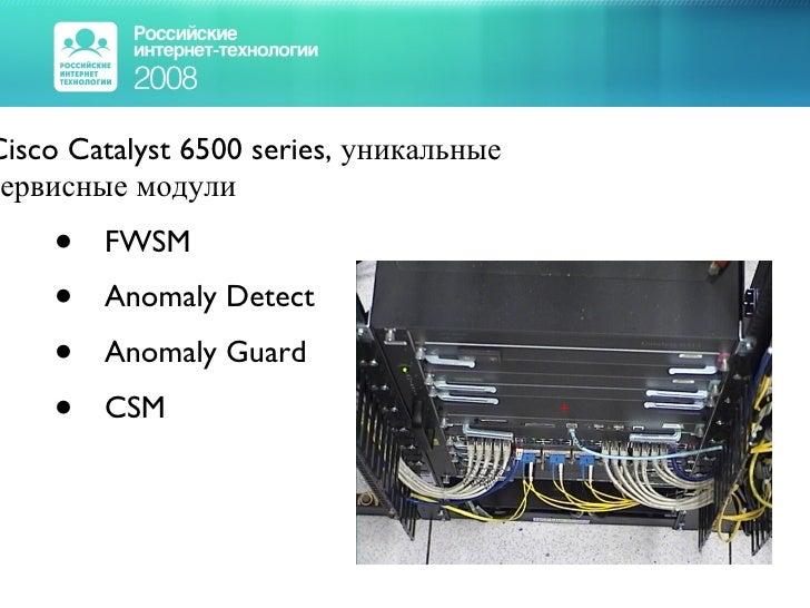 <ul><li>Cisco Catalyst 6500 series, уникальные сервисные модули </li></ul><ul><ul><li>FWSM </li></ul></ul><ul><ul><li>Anom...
