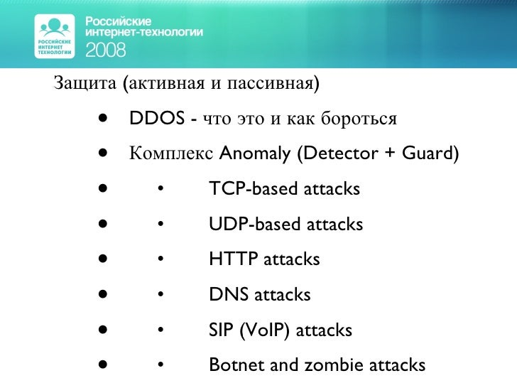 <ul><li>Защита (активная и пассивная) </li></ul><ul><ul><li>DDOS - что это и как бороться </li></ul></ul><ul><ul><li>Компл...