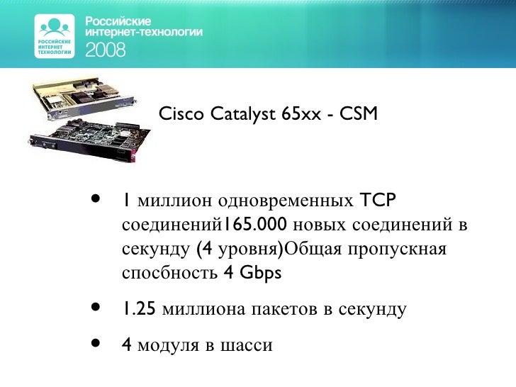 <ul><li>Cisco Catalyst 65xx - CSM </li></ul><ul><ul><li>1 миллион одновременных TCP соединений165.000 новых соединений в с...