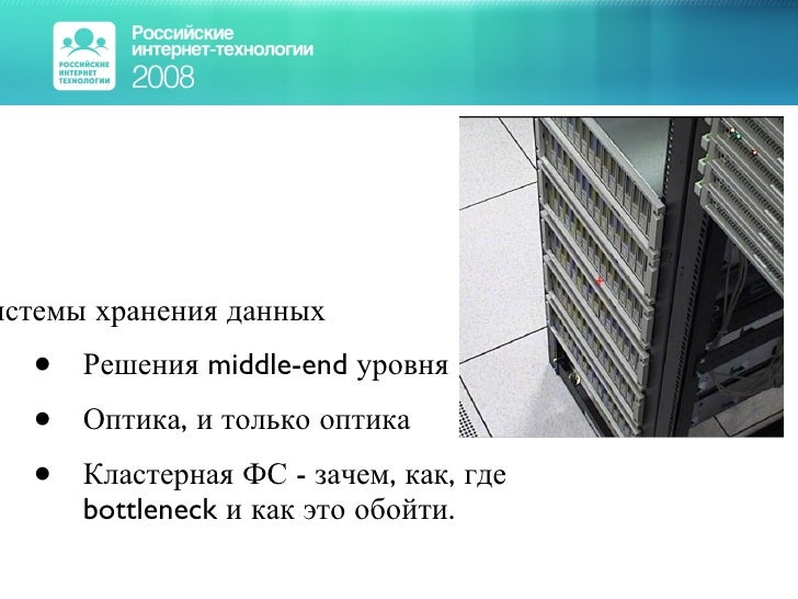 <ul><li>Cистемы хранения данных </li></ul><ul><ul><li>Решения middle-end уровня </li></ul></ul><ul><ul><li>Оптика, и тольк...