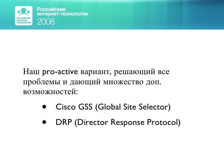 <ul><li>Наш pro-active вариант, решающий все проблемы и дающий множество доп. возможностей: </li></ul><ul><ul><li>Cisco GS...
