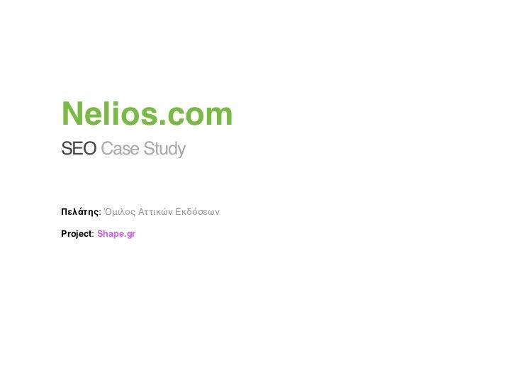 Nelios.comSEO Case StudyΠελάτης: Όμιλος Αττικών ΕκδόσεωνProject: Shape.gr