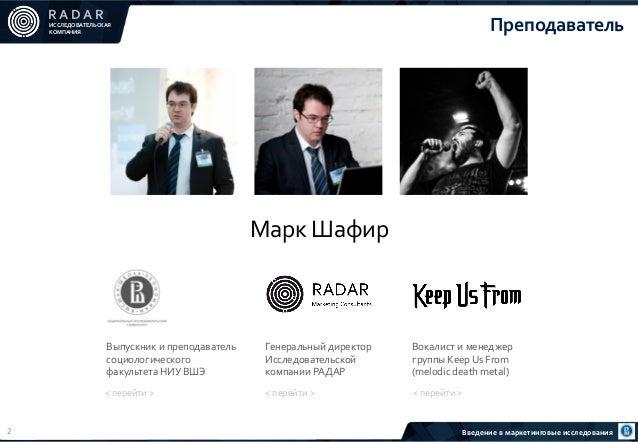 """Марк Шафир - Программа курса """"Введения в маркетинговые исследования"""" (НИУ ВШЭ) Slide 2"""