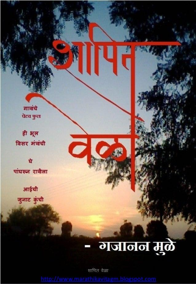 ऴापित ळेलाhttp://www.marathikavitagm.blogspot.com