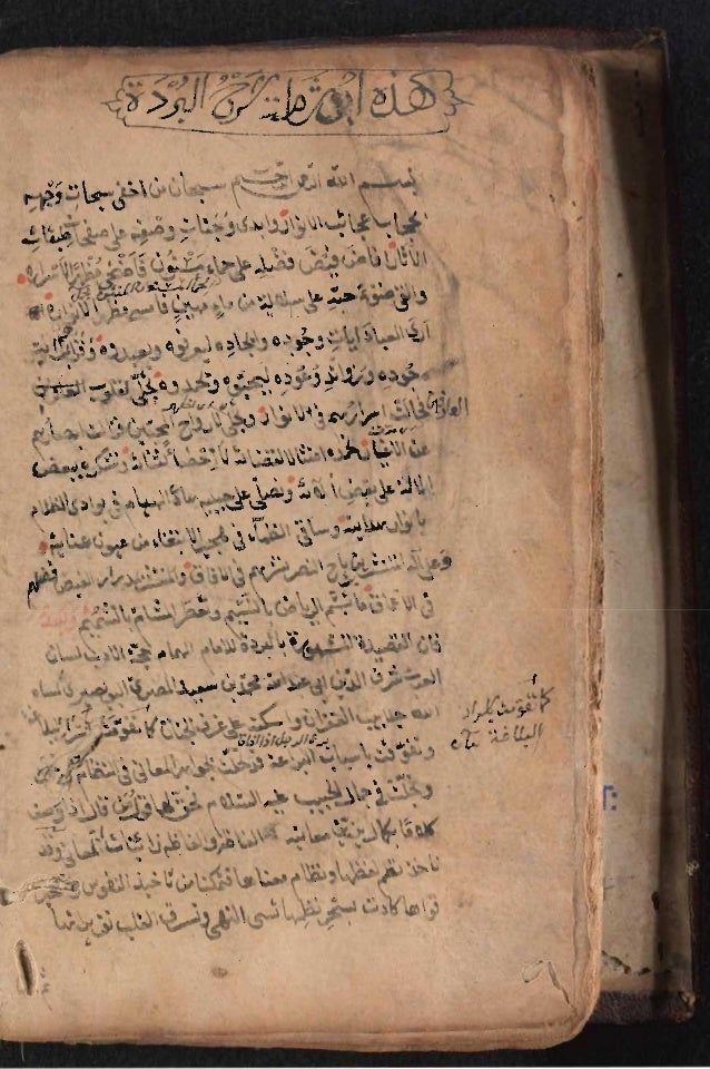 Sharah al burda by allama abu shama almuqadisi shafai r.a.  .
