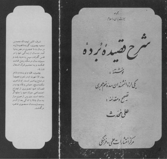 Sharah e qaseeda e burdah farsi  by ali muhaddis