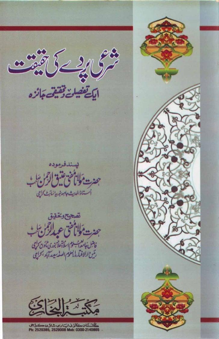 Sharai parda-ki-haqeeqat