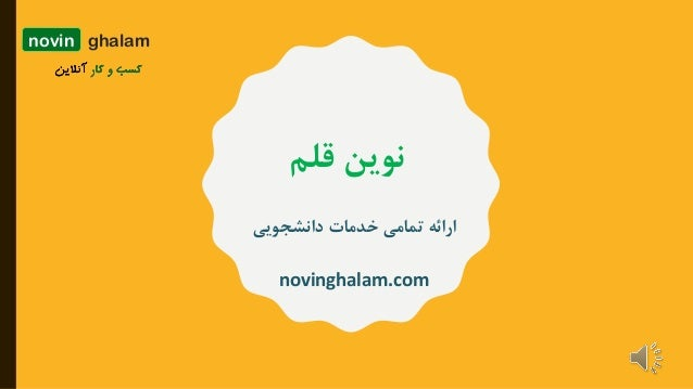 دانشجویی خدمات تمامی ارائه قلم نوین novinghalam.com novin ghalam