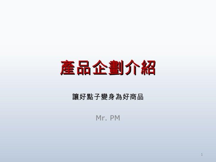 產品企劃介紹 讓好點子變身為好商品 Mr. PM