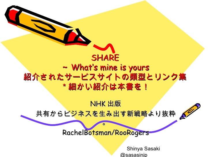 SHARE ~ What's mine is yours 紹介されたサービスサイトの類型とリンク集 *細かい紹介は本書を! NHK 出版 共有からビジネスを生み出す新戦略より抜粋。 RachelBotsman/RooRogers   Shiny...