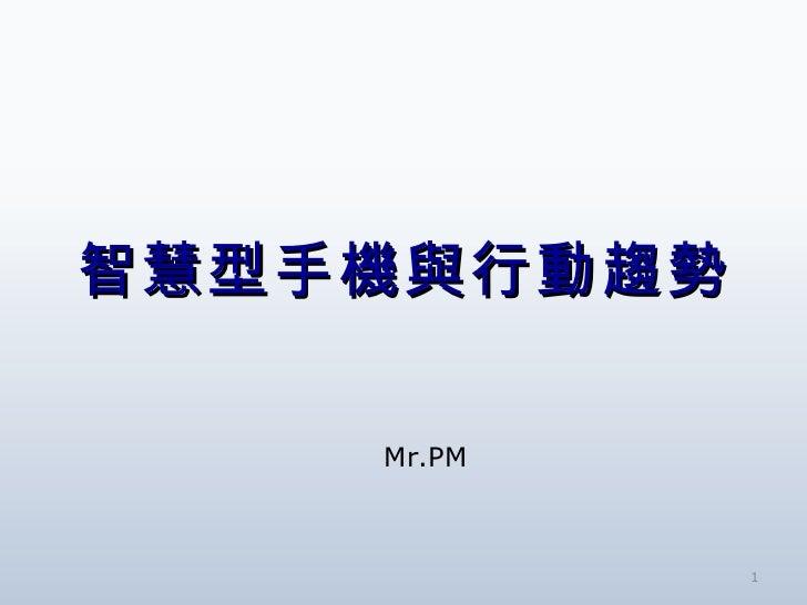 智慧型手機與行動趨勢 Mr.PM