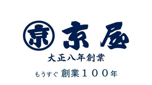 もうすぐ 創業100年