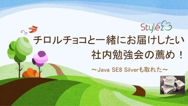 チロルチョコと一緒にお届けしたい ~Java SE8 Silverも取れた~ 社内勉強会の薦め!