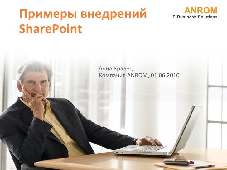 Примеры внедрений                      ANROM                                  E-Business Solutions   SharePoint           ...