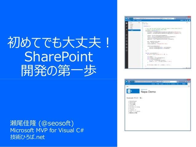 初めてでも大丈夫! SharePoint 開発の第一歩 瀬尾佳隆 (@seosoft) Microsoft MVP for Visual C# 技術ひろば.net