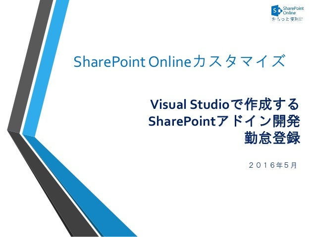 Visual Studioで作成する SharePointアドイン開発 勤怠登録 2016年5月 SharePoint Onlineカスタマイズ