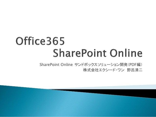 SharePoint Online サンドボックスソリューション開発(PDF編)                     株式会社エクシード・ワン 野呂清二