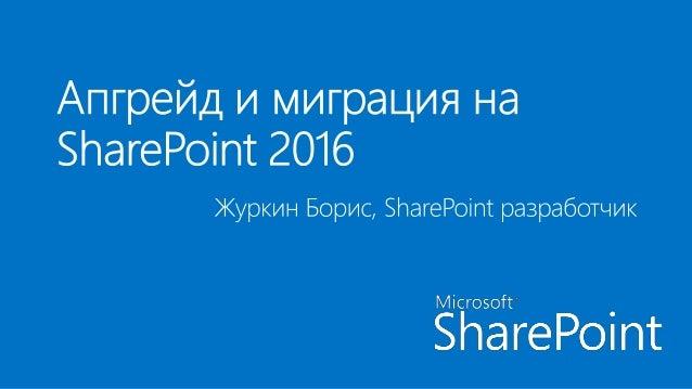  Причины для миграции  Апгрейд SharePoint Server  Апгрейд Project Server  Результаты апгрейда
