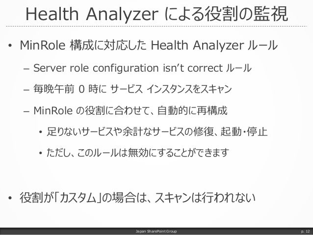 Health Analyzer による役割の監視 • MinRole 構成に対応した Health Analyzer ルール – Server role configuration isn't correct ルール – 毎晩午前 0 時に サ...