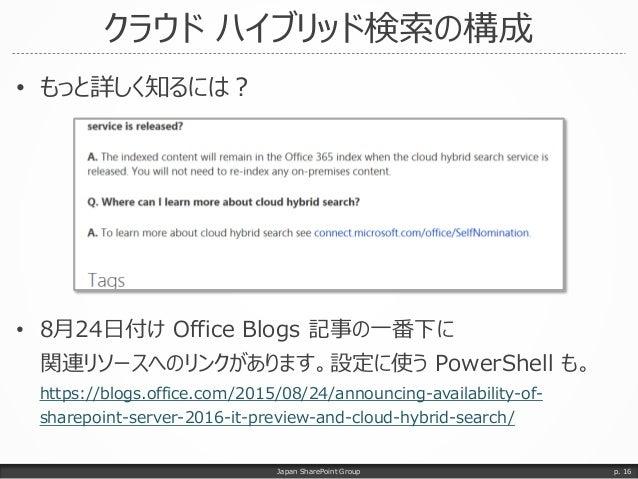 • もっと詳しく知るには? • 8月24日付け Office Blogs 記事の一番下に 関連リソースへのリンクがあります。設定に使う PowerShell も。 https://blogs.office.com/2015/08/24/anno...