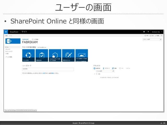 ユーザーの画面 • SharePoint Online と同様の画面 Japan SharePoint Group p. 18