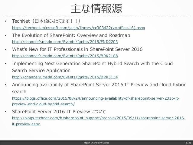 主な情報源 • TechNet(日本語になってます!!) https://technet.microsoft.com/ja-jp/library/cc303422(v=office.16).aspx • The Evolution of Sha...