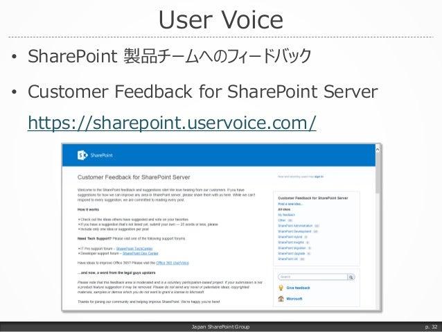 User Voice • SharePoint 製品チームへのフィードバック • Customer Feedback for SharePoint Server https://sharepoint.uservoice.com/ Japan S...