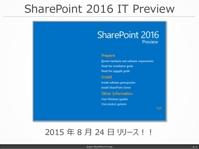 SharePoint 2016 IT Preview Japan SharePoint Group p. 4 2015 年 8 月 24 日 リリース!!