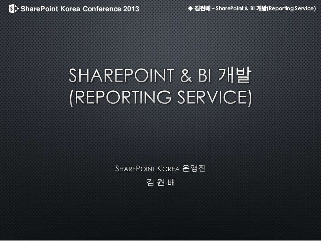 SharePoint Korea Conference 2013 ◆ 김원배 – SharePoint & BI 개발(Reporting Service)