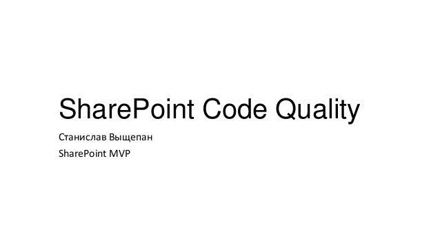 SharePoint Code Quality Станислав Выщепан SharePoint MVP