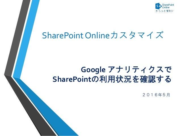 Google アナリティクスで SharePointの利用状況を確認する 2016年5月 SharePoint Onlineカスタマイズ