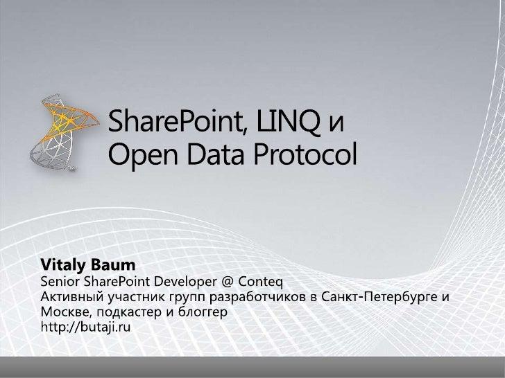 SharePoint, LINQ иOpen Data Protocol<br />Vitaly Baum<br />Senior SharePoint Developer @ Conteq <br />Активный участник гр...