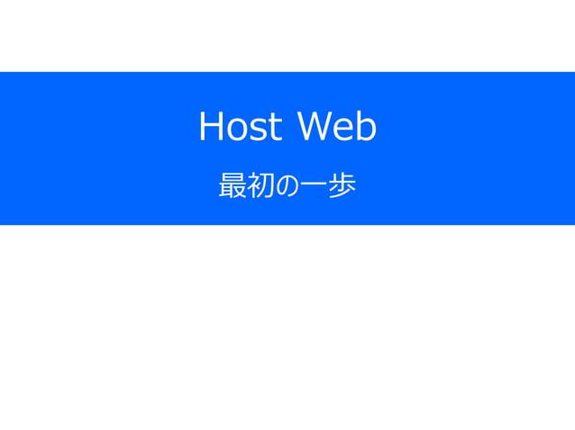 Host Web 最初の一歩