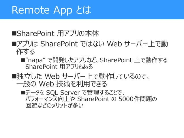"""Remote App とは SharePoint 用アプリの本体 アプリは SharePoint ではない Web サーバー上で動 作する """"napa"""" で開発したアプリなど、SharePoint 上で動作する SharePoint 用ア..."""